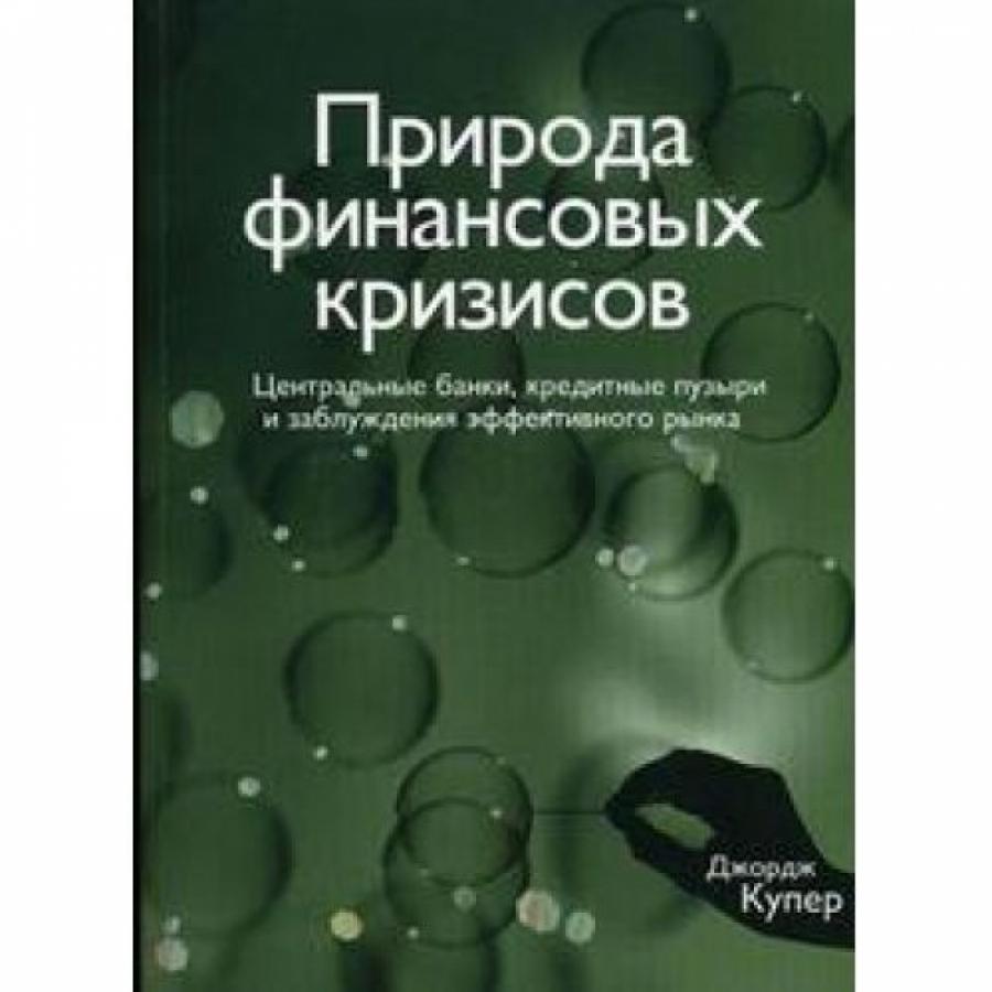 Обложка книги:  джордж купер - природа финансовых кризисов. центральные банки, кредитные пузыри и заблуждения эффективного рынка
