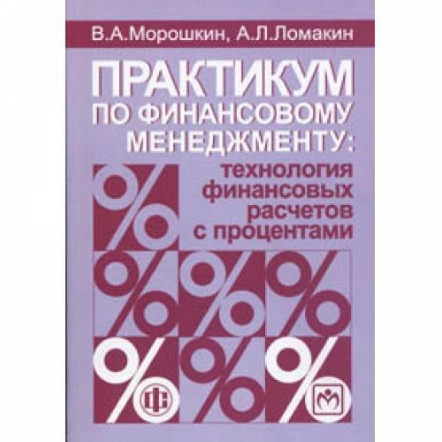 Обложка книги:  в.а.морошкин,а.л.ломакин - практикум по финансовому менеджменту