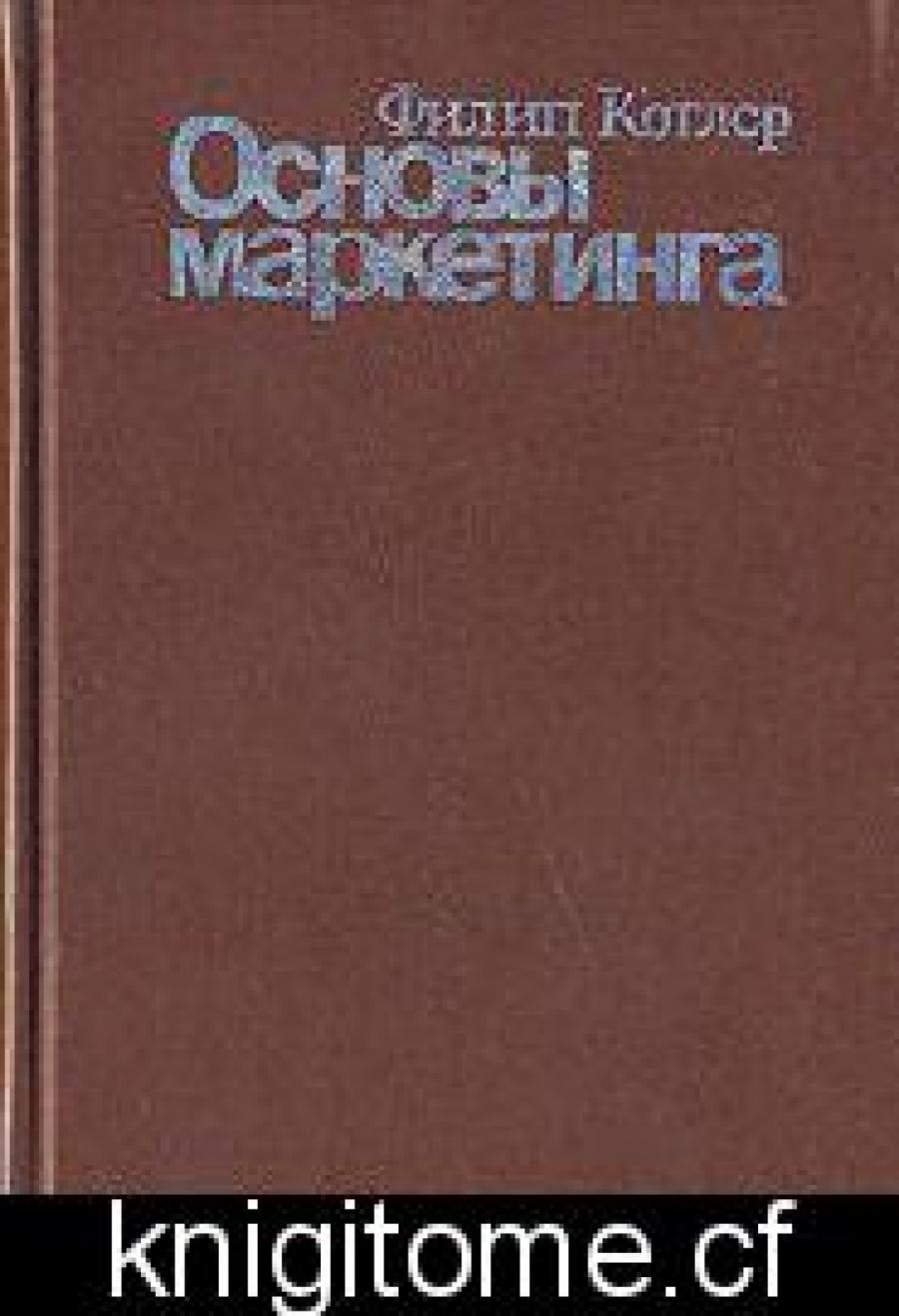 Обложка книги:  котлер ф. - основы маркетинга