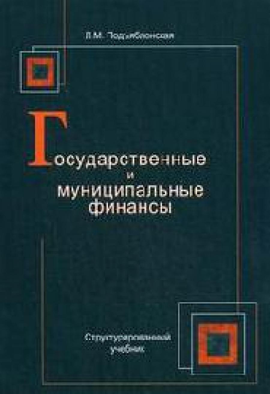 Обложка книги:  подъяблонская л.м. - государственные и муниципальные финансы