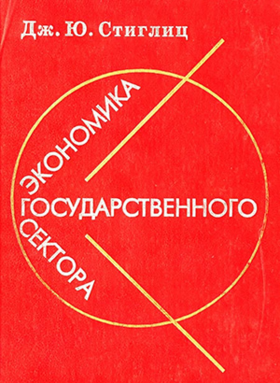 Обложка книги:  стиглиц дж. - экономика государственного сектора