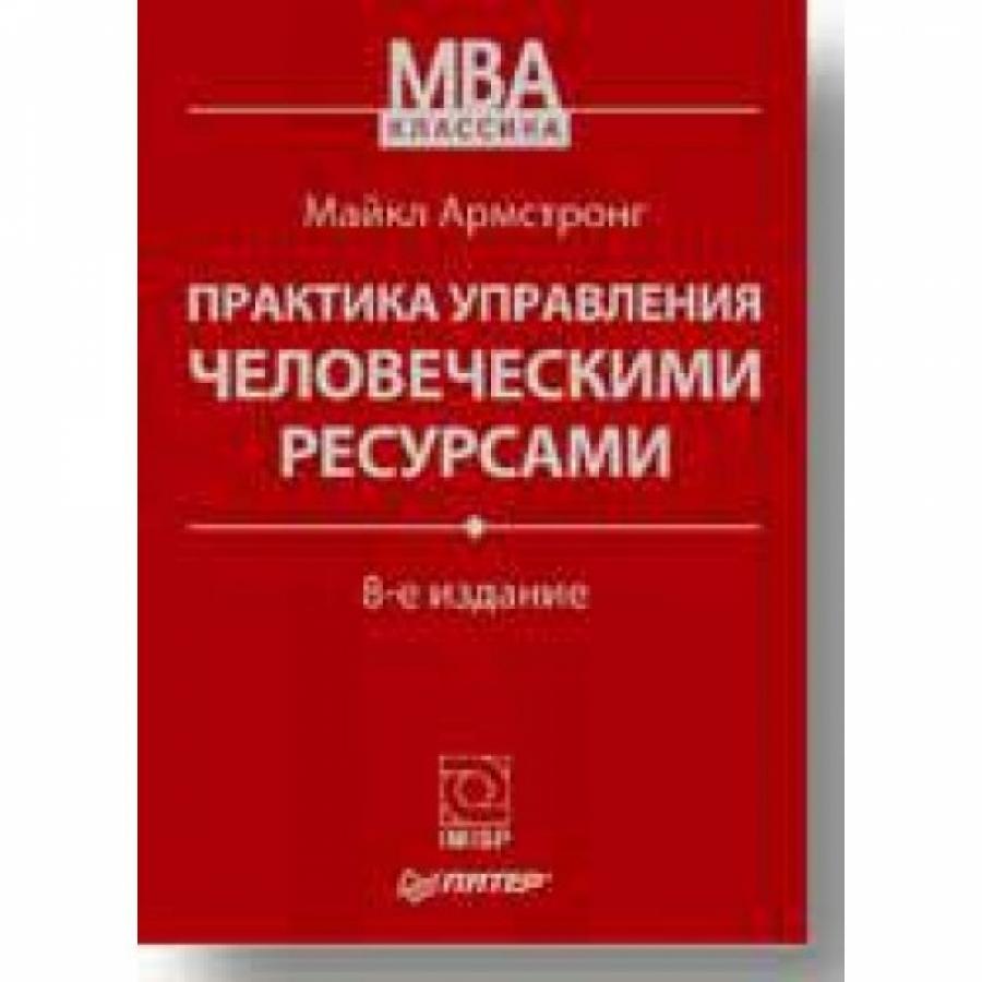Обложка книги:  классика mba - майкл армстронг - практика управления человеческими ресурсами