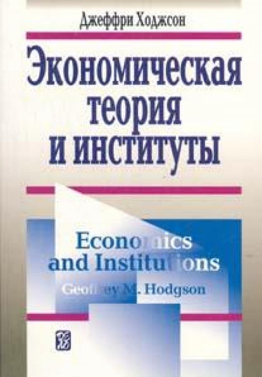 Обложка книги:  джеффри ходжсон - экономическая теория и институты