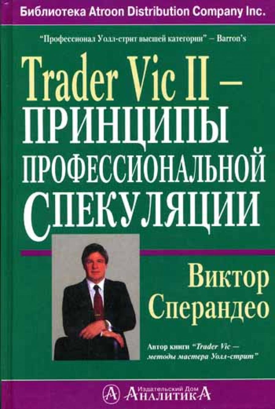 Обложка книги:  виктор сперандео - trader vic ii - принципы профессиональной спекуляции