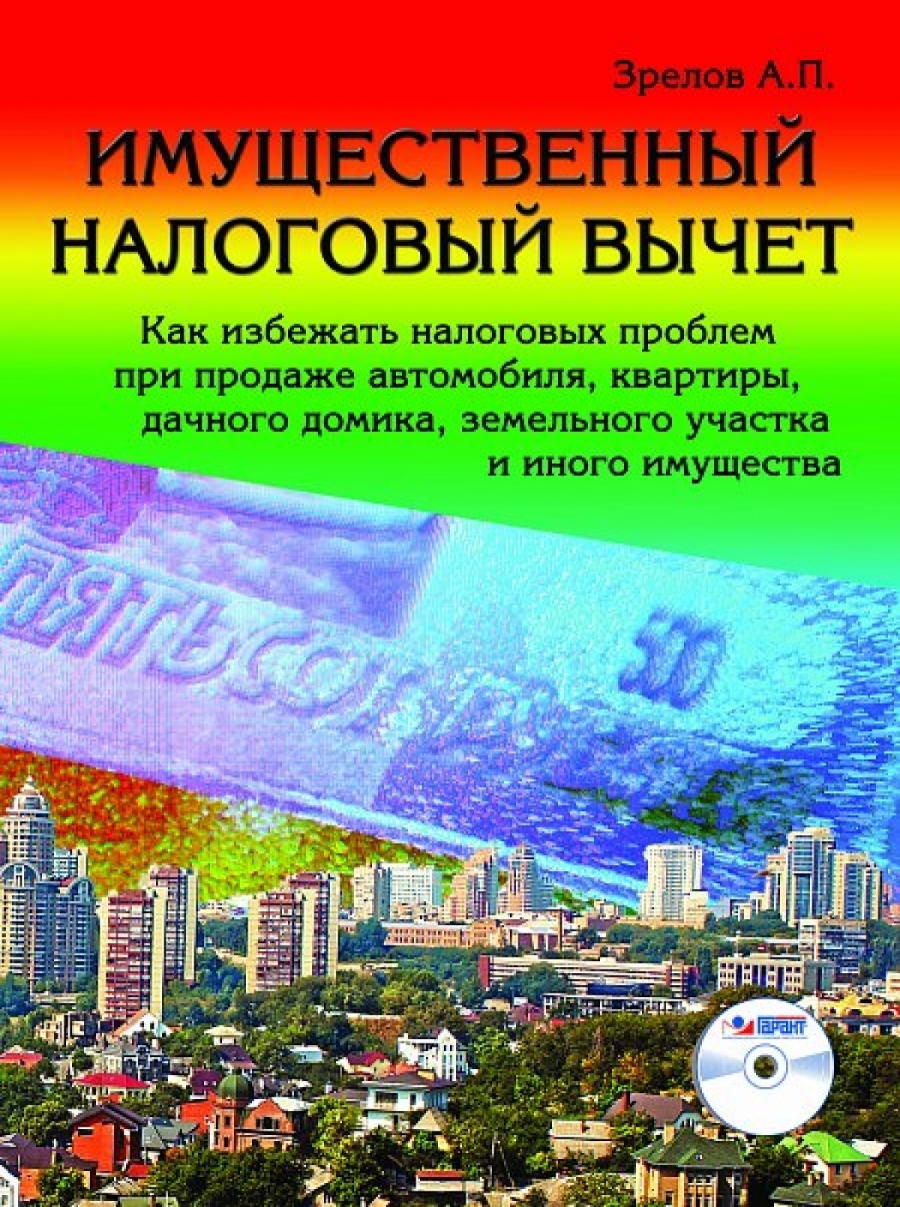 Обложка книги:  зрелов а. п. - имущественный налоговый вычет