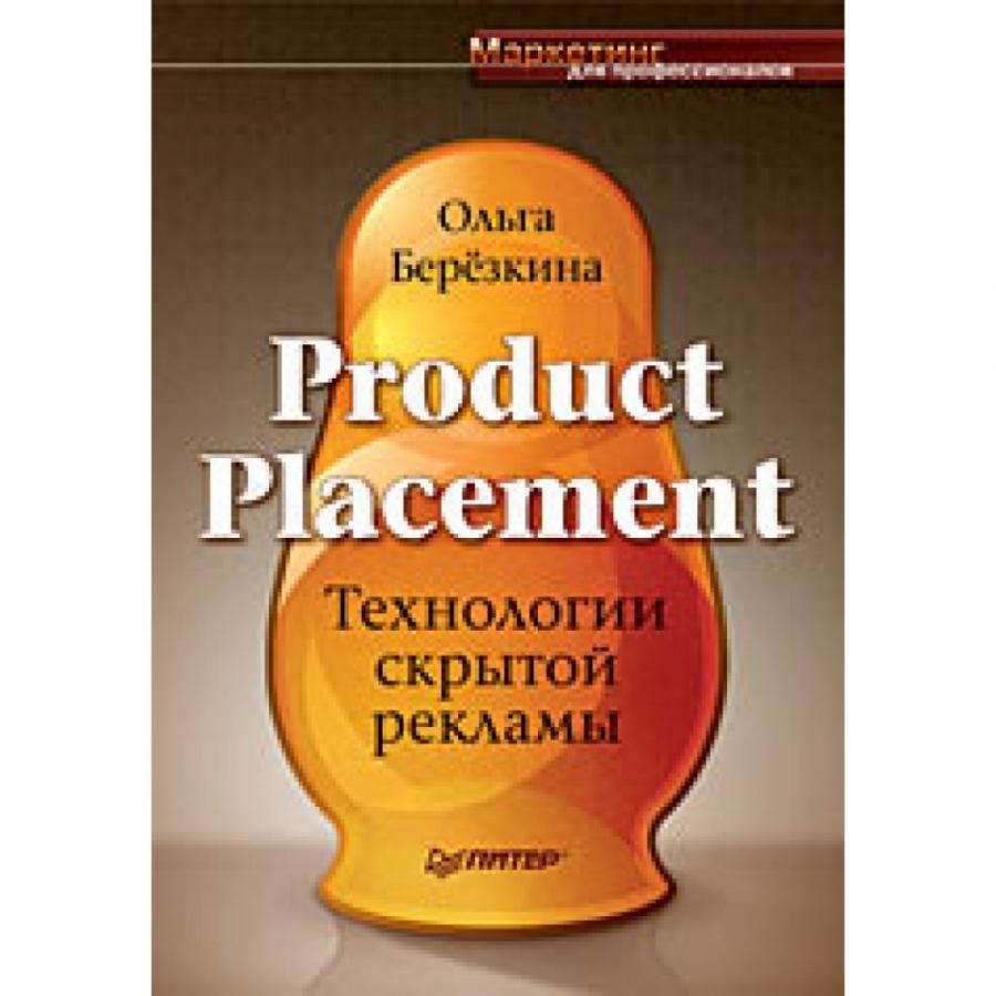 Обложка книги:  маркетинг для профессионалов - ольга берёзкина - product placement. технологии скрытой рекламы.