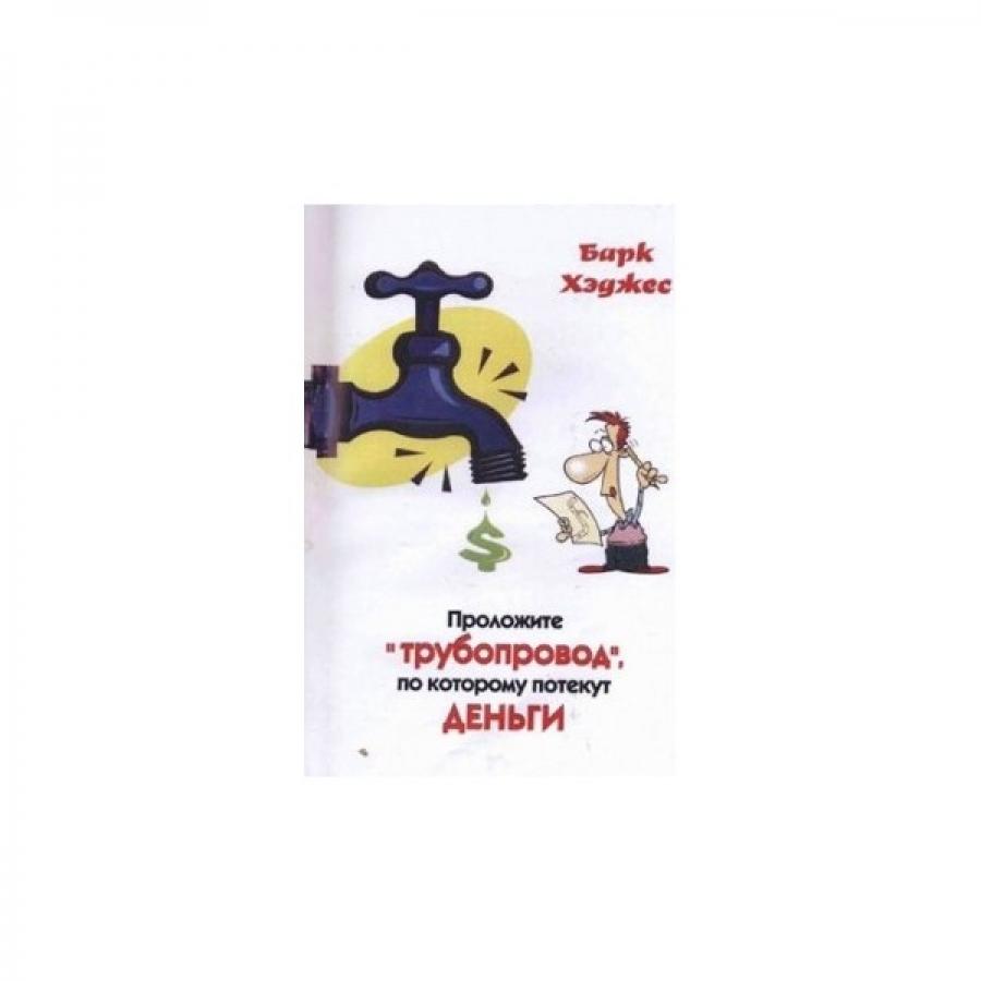 Обложка книги:  хеджес барк - проложите трубопровод, по которому потекут деньги