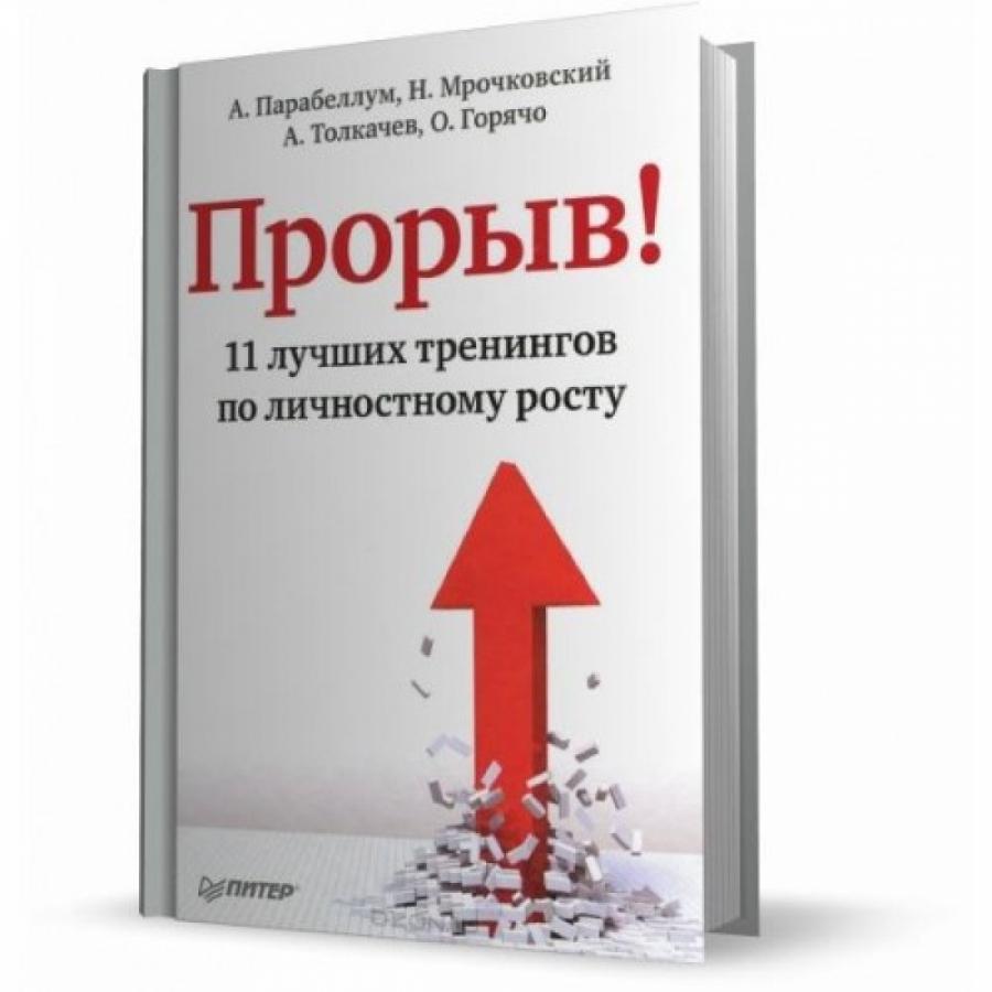 Обложка книги:  парабеллум а., мрочковский н., толкачев а. и др. - прорыв! 11 лучших тренингов по личностному росту