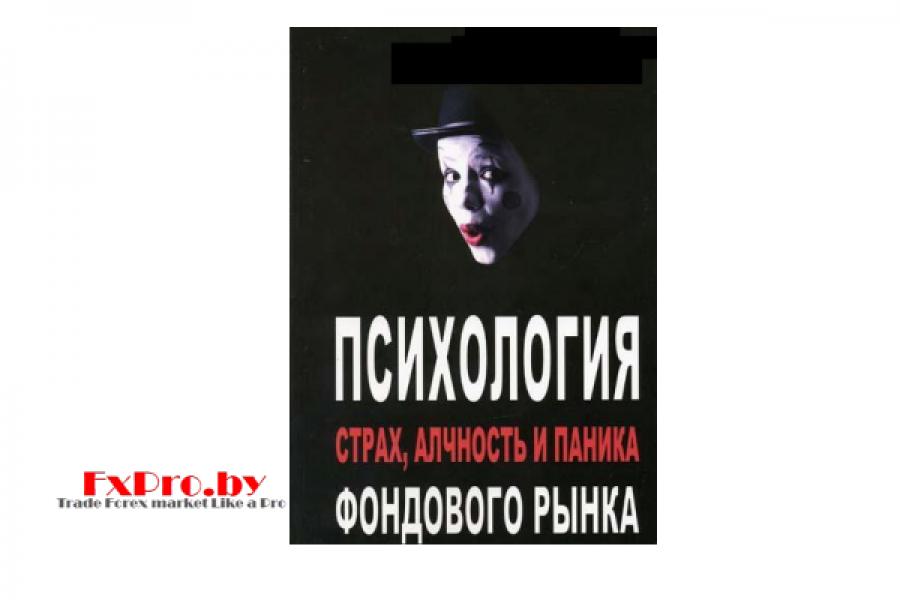 Обложка книги:  дэвид кохен - психология фондового рынка страх, алчность и паника