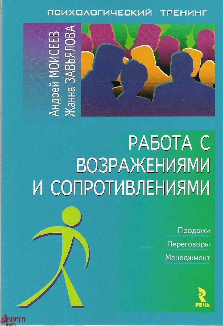 Обложка книги:  моисеев а. а. , завьялова ж. в. - работа с возражениями и сопротивлениями