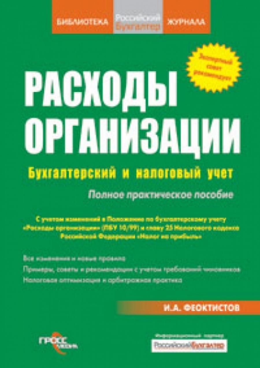 Обложка книги:  библиотека журнала российский бухгалтер - и. а. феоктистов