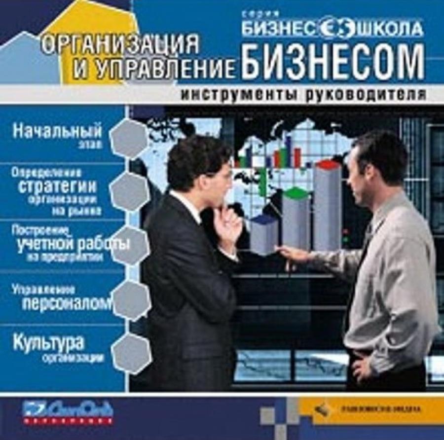 Обложка книги:  бизнес школа организация и управление бизнесом - инструменты руководителя
