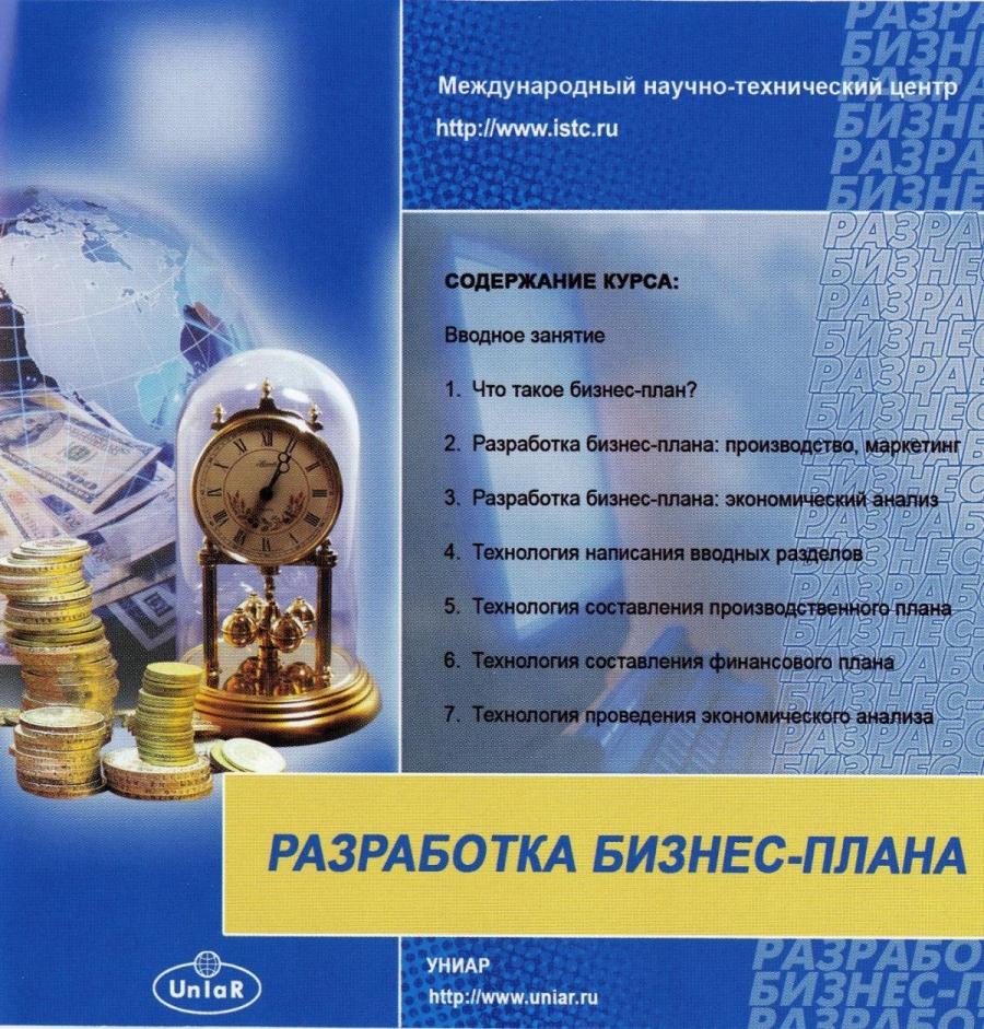 Обложка книги:  istc мнтц - разработка бизнес-плана мультимедийная обучающая программа istc (мнтц)