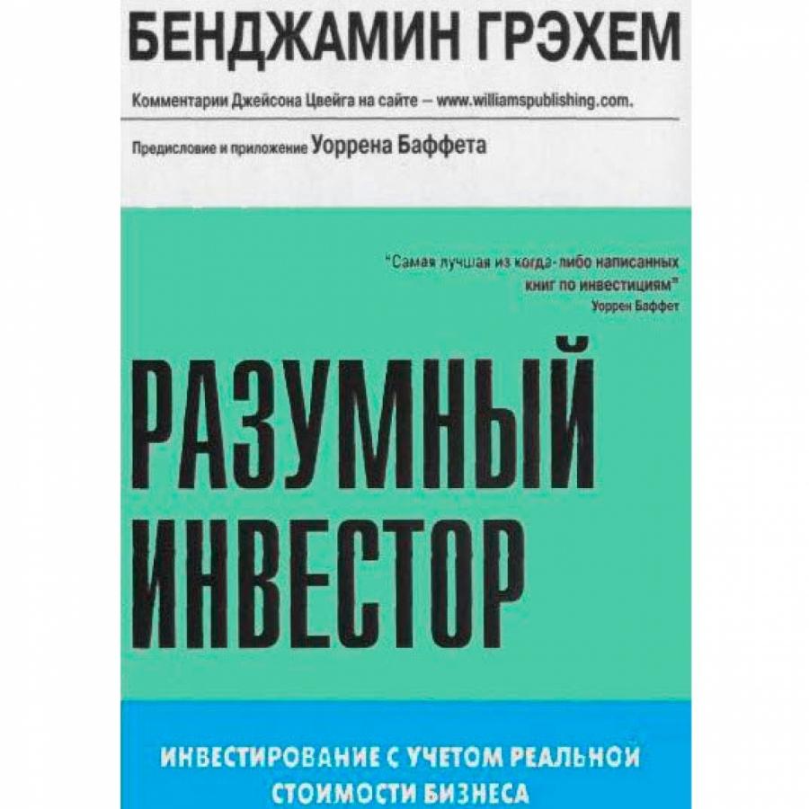 Обложка книги:  бенджамин грэхем - разумный инвестор