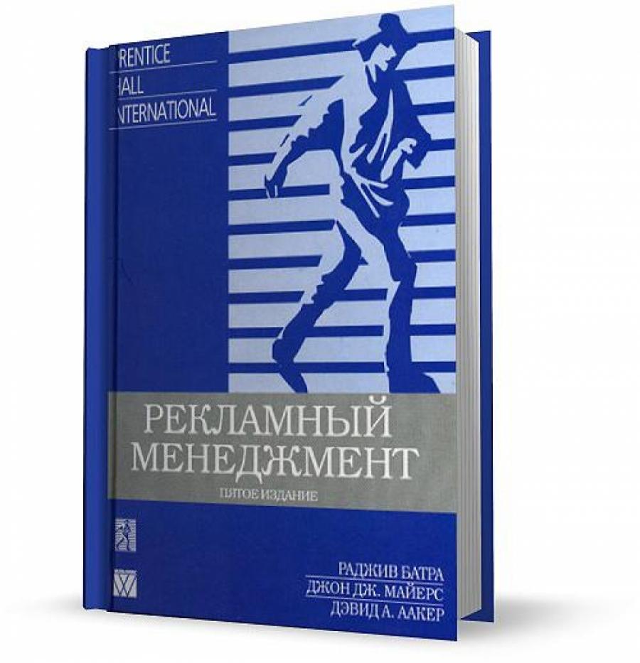 Обложка книги:  раджив батра, джон дж. майерс, дэвид а. аакер - рекламный менеджмент.