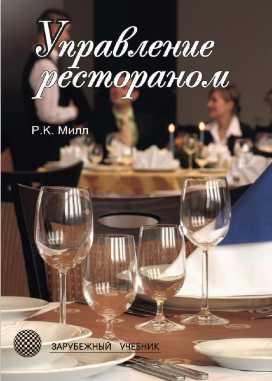 Обложка книги:  милл р.к. - управление рестораном