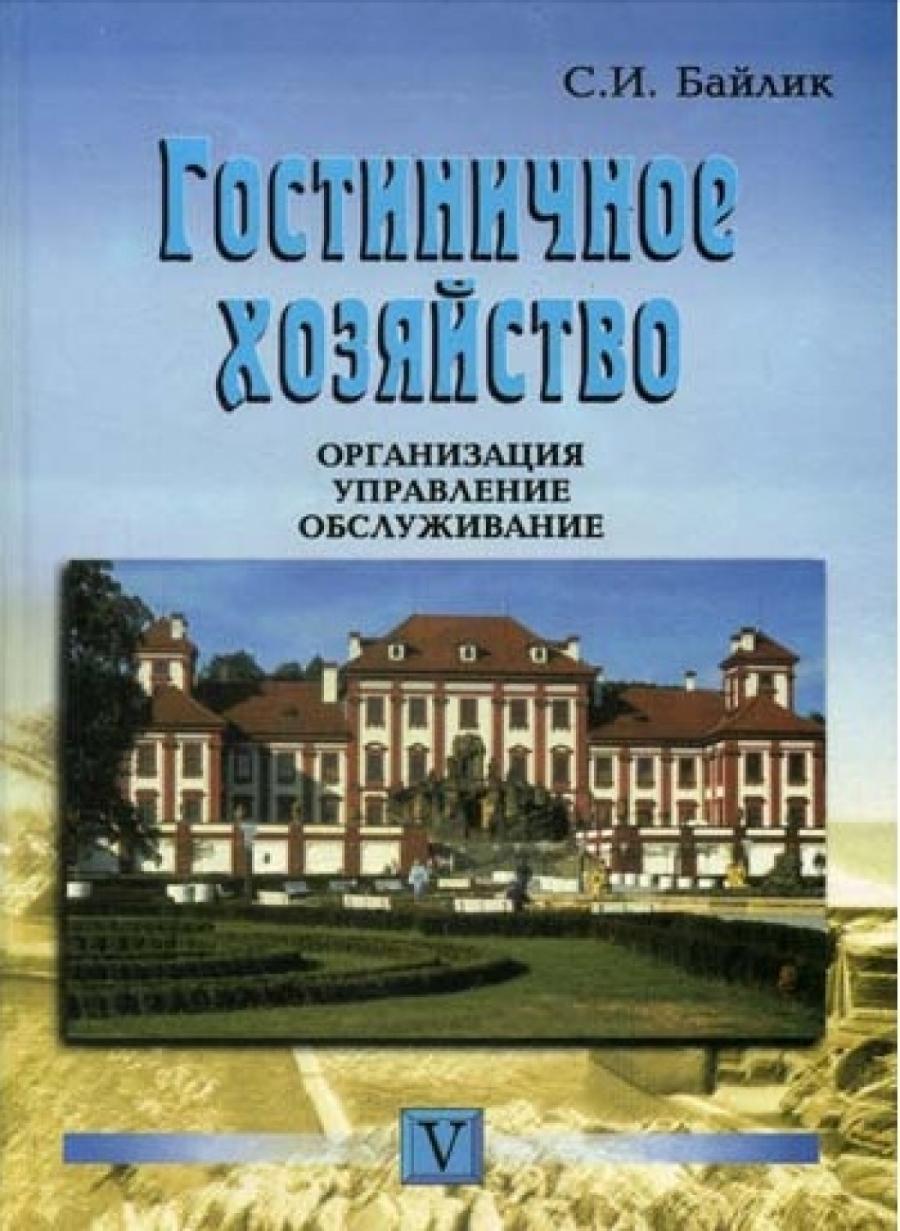 Обложка книги:  байлик с.и. - гостиничное хозяйство