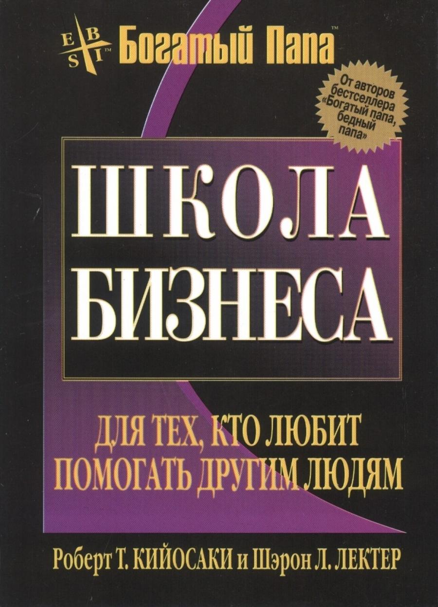 Обложка книги:  кийосаки р.т., лектер ш.л. - школа бизнеса