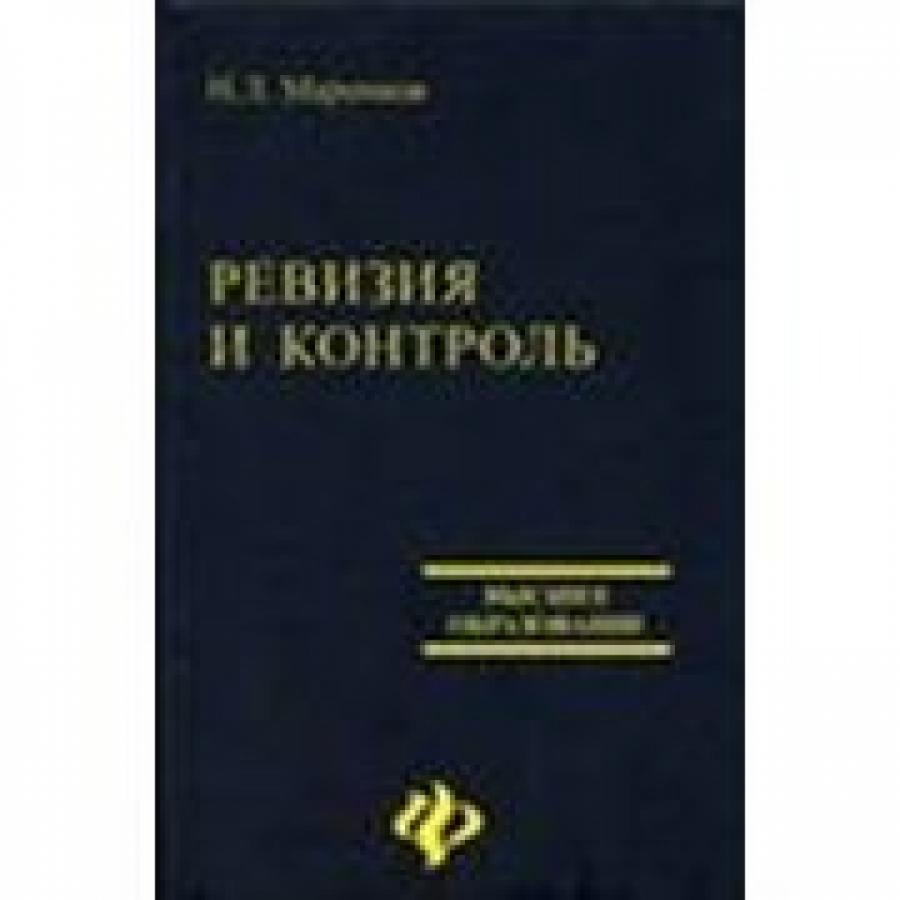 Обложка книги:  маренков н.л. - ревизия и контроль