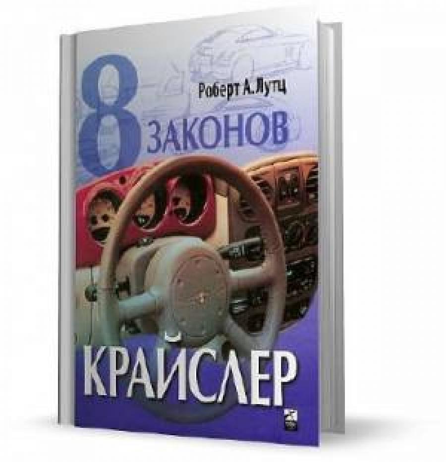 Обложка книги:  лутц р. а. - 8 законов крайслер законы бизнеса, которые сделали chrysler одной из самых успешных в мире автомобильных корпораций