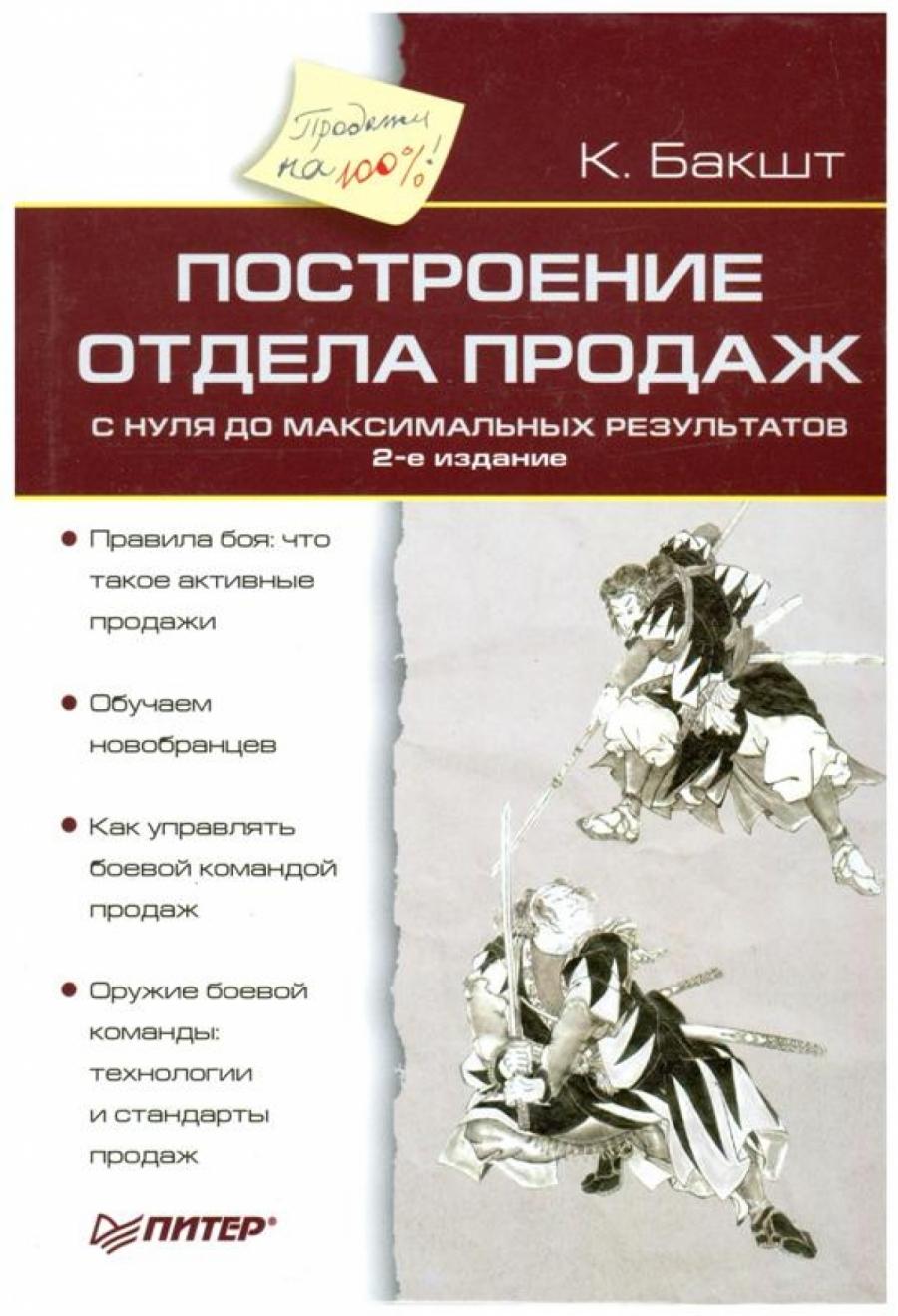 Обложка книги:  бакшт к.а. - построение отдела продаж с нуля до максимальных результатов