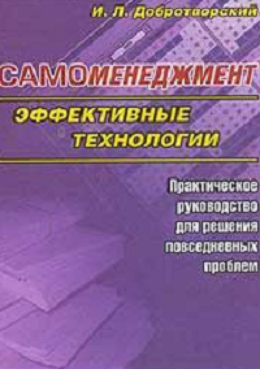 Обложка книги:  и. л. добротворский - самоменеджмент. эффективные технологии. практическое руководство для решения повседневных проблем