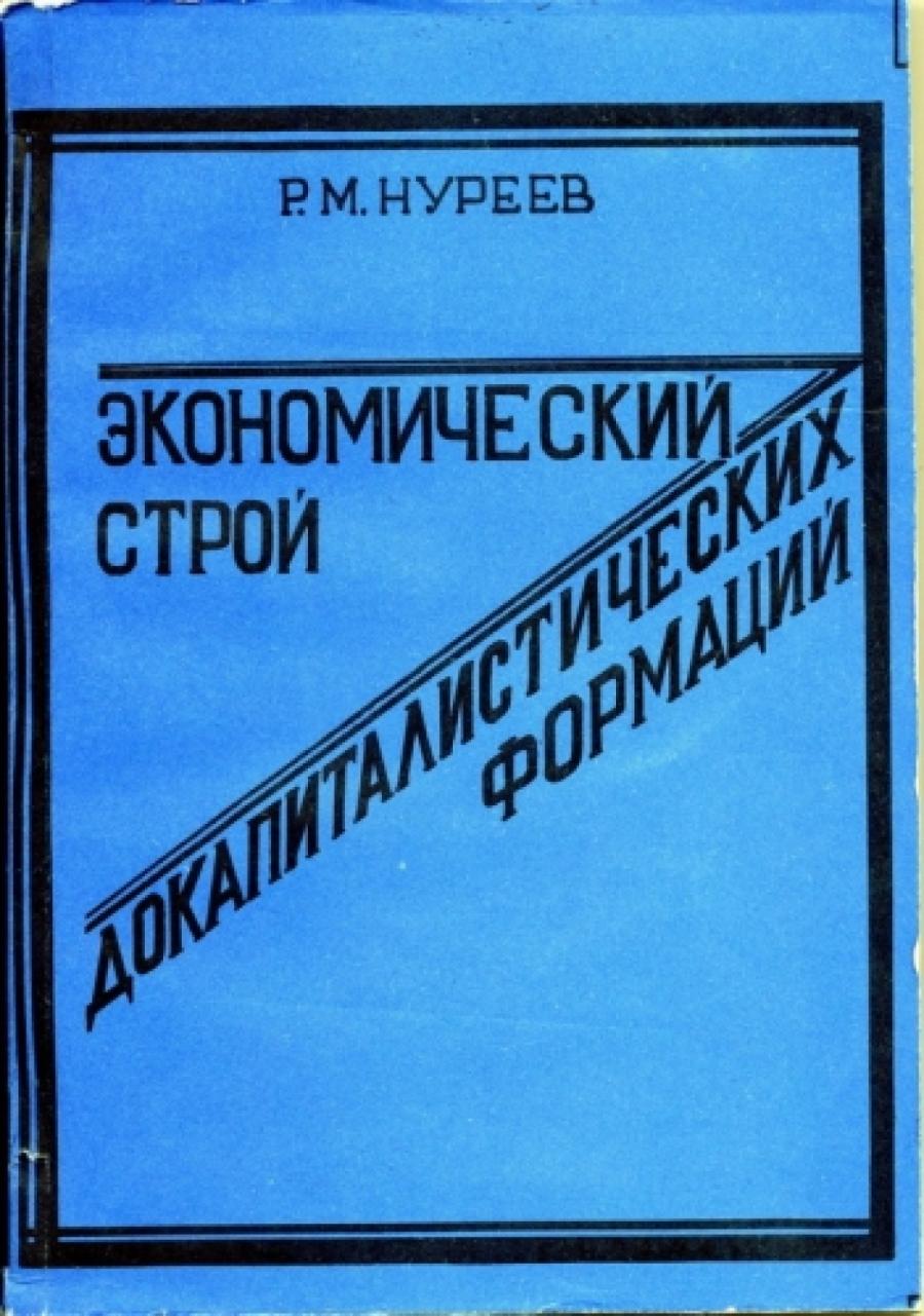 Обложка книги:  нуреев р. м. - экономический строй докапиталистических формаций