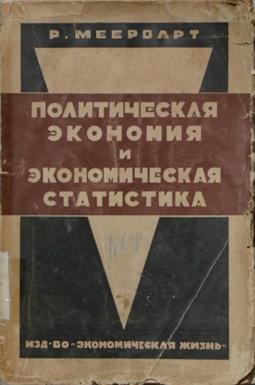 Обложка книги:  меерварт р. - политическая экономия и экономическая статистика