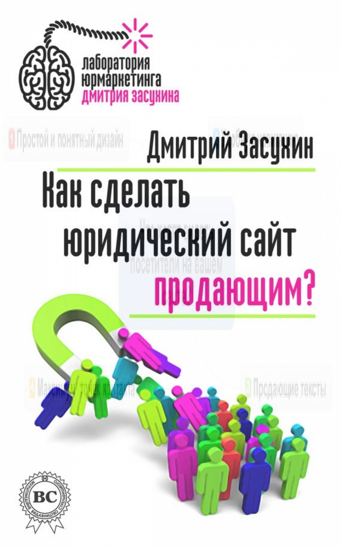 Обложка книги:  засухин дмитрий, засухина анна - как сделать юридический сайт продающим