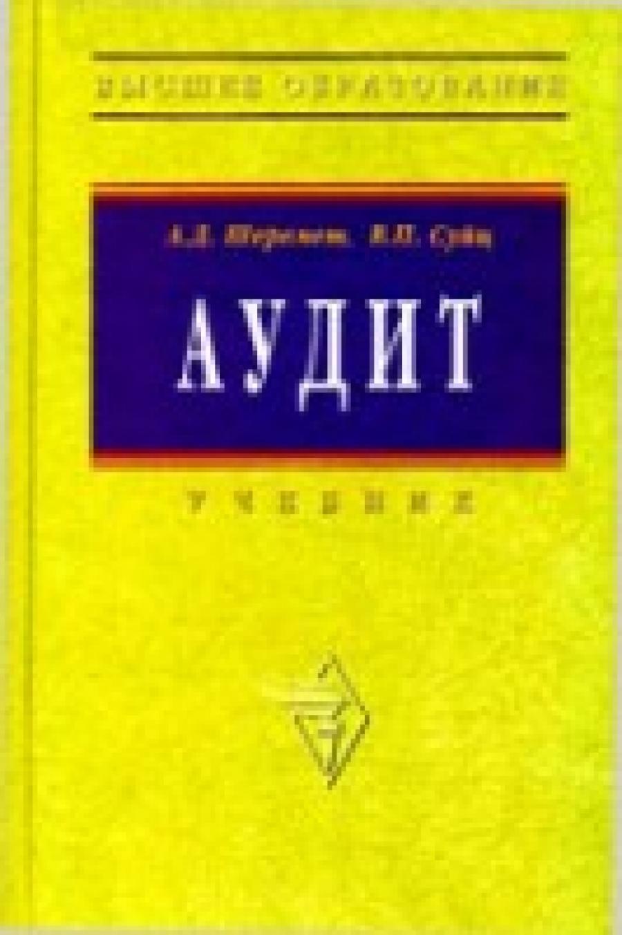 Обложка книги:  шеремет а.д. - аудит