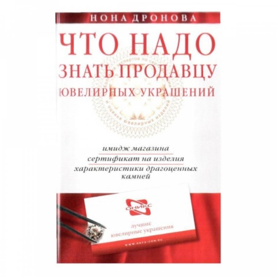 Обложка книги:  дронова н. - что надо знать продавцу ювелирных украшений