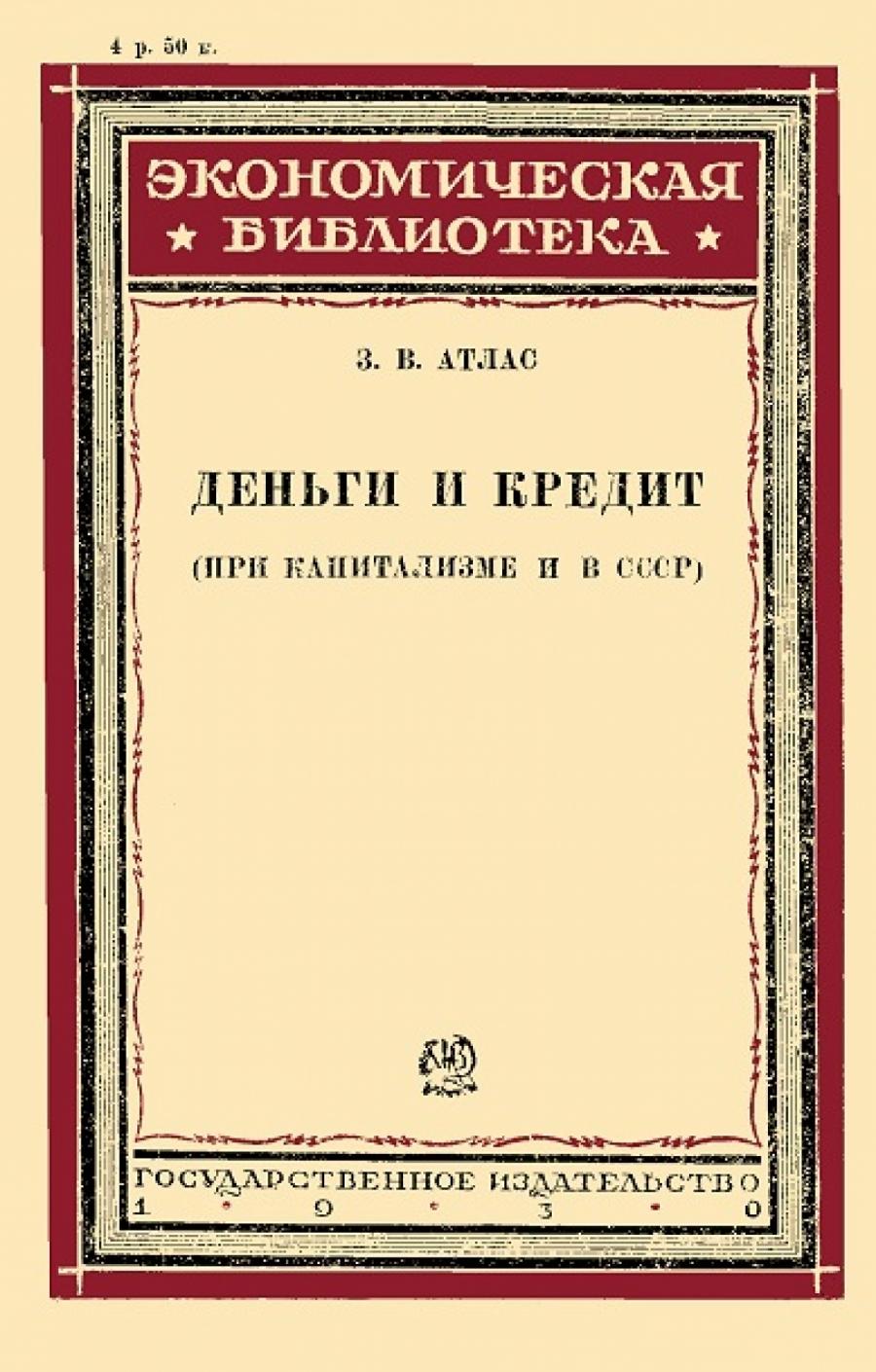 Обложка книги:  з.в. атлас - деньги и кредит (при капитализме и в ссср)