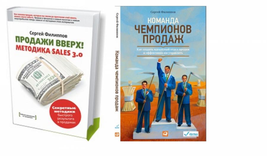 Обложка книги:  сергей филиппов - продажи вверх! методика sales 3.0