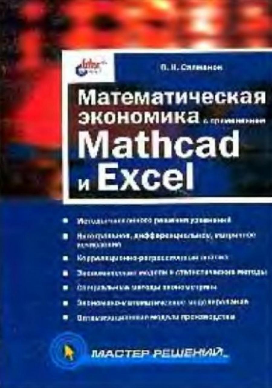 Обложка книги:  салманов о. н. - математическая экономика с применением mathcad и excel