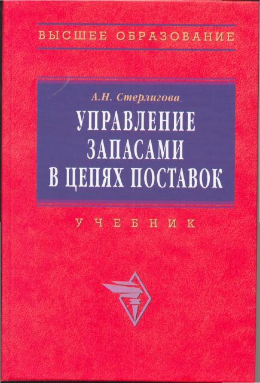 Обложка книги:  а.н. стерлигова - управление запасами в цепях поставок