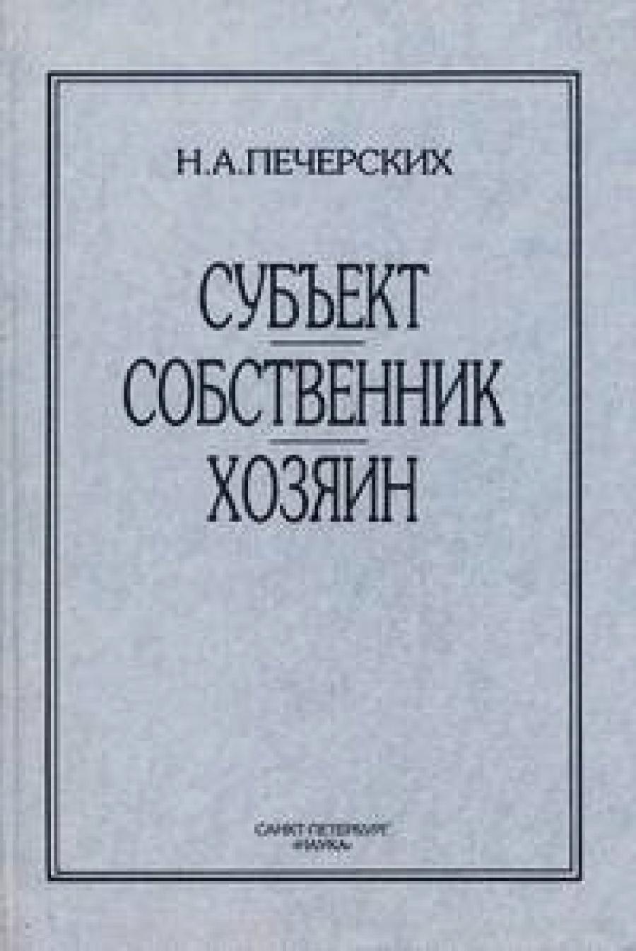 Обложка книги:  печерских н.а. - субъект, собственник, хозяин