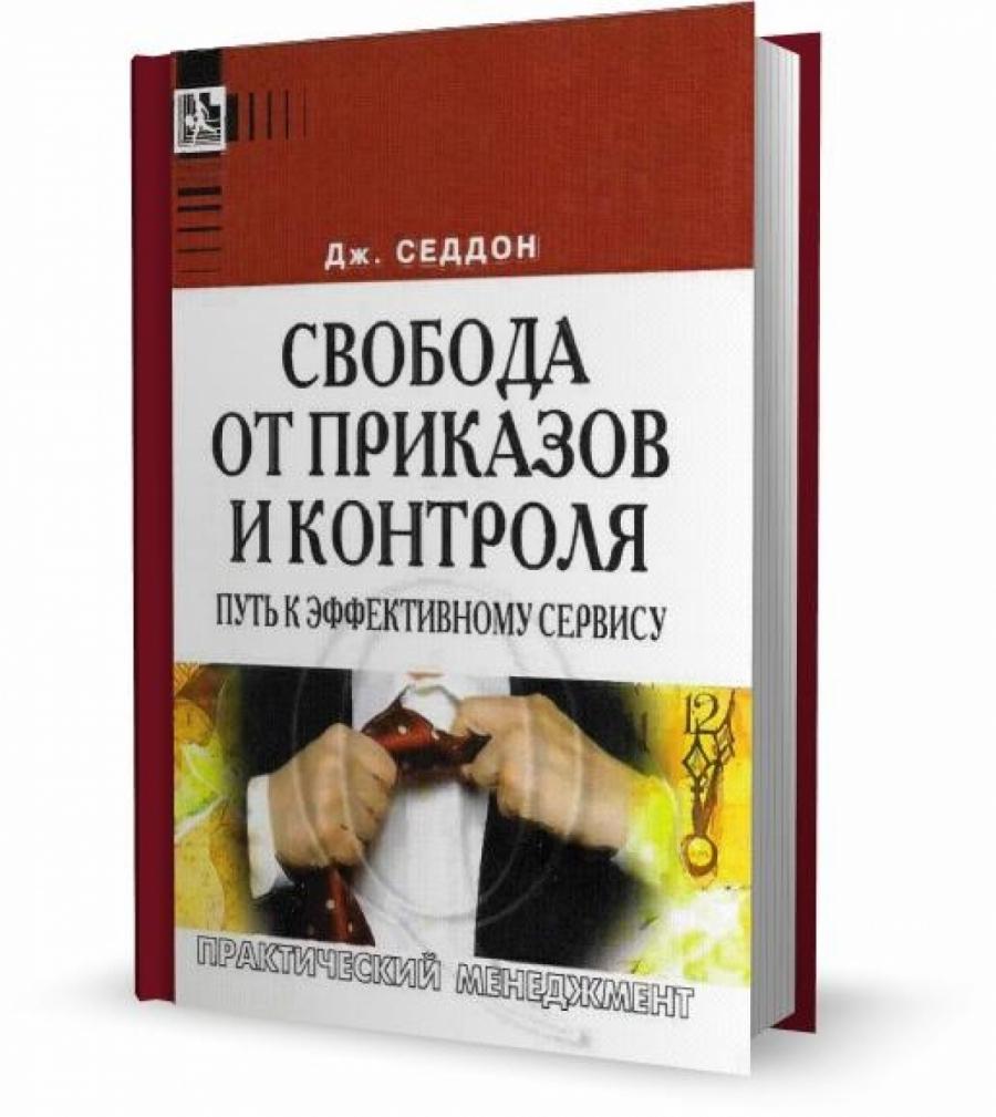 Обложка книги:  седдон дж. - свобода от приказов и контроля