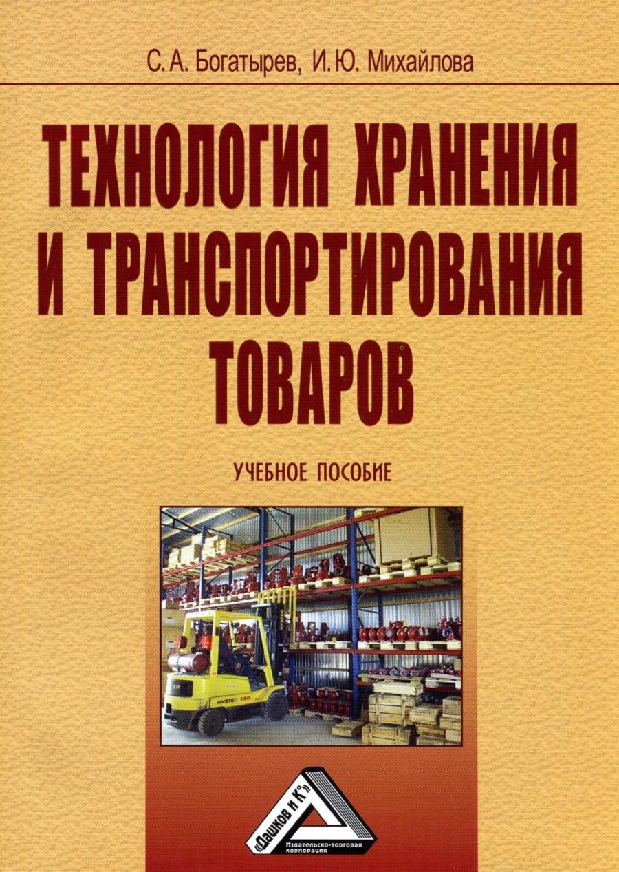 Обложка книги:  богатырёв с.а., михайлова и.ю. - технология хранения и транспортирования товаров