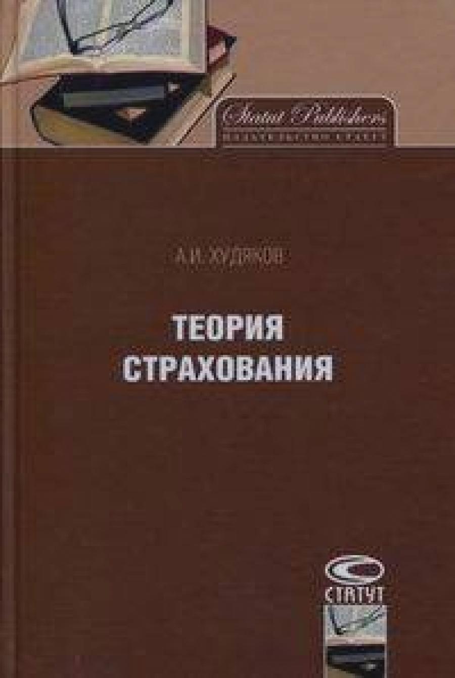 Обложка книги:  худяков а.и. - теория страхования