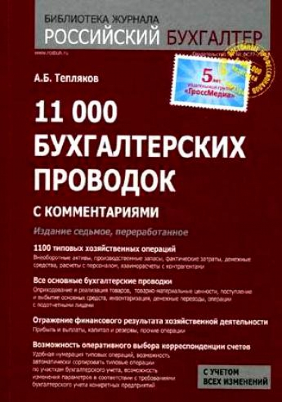 Обложка книги:  а. б. тепляков - 11 000 бухгалтерских проводок (с комментариями)
