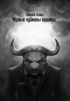 Соколов Д. - Чёрные буйволы бизнеса. Как на самом деле работают западные корпорации