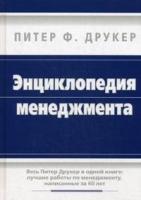 Питер Друкер. Энциклопедия менеджмента