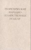 Вальтух К.К. - Теоретические народнохозяйственные модели