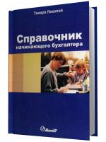 Лихопой Т. - Справочник начинающего бухгалтера