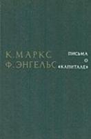 Маркс К., Энгельс Ф. - Письма о «Капитале»