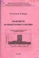 Лосева О.В., Буданов К.М. - Практикум по общей теории статистики