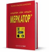 Ландреви Ж.,Леви Ж.,Линдон Д. - Меркатор.Теория и практика маркетинга в двух томах.