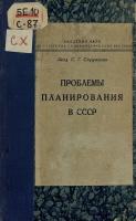 Струмилин С.Г. - Проблемы планирования в СССР