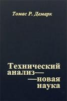 Твардовский В., Паршиков С. - Секреты биржевой торговли торговля акциями на фондовых биржах.