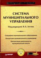 В.Б. Зотова - Система муниципального управления
